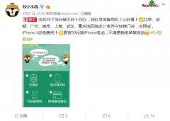 苏宁推出新服务 修手机iPhone X免费备