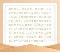 """《2019・习近平的信札》之""""王杰班"""""""