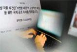 """韩检方要求判处""""N号房""""前运营者watchman 3年零6个月"""